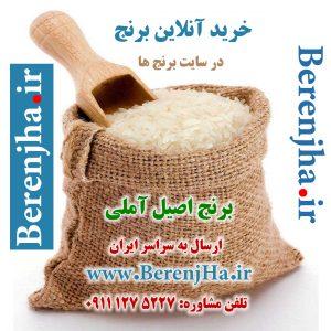 خرید برنج اصل مازندرانی