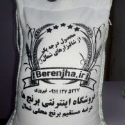 خرید آنلاین برنج اصیل ایرانی – از تولید به مصرف – فروش مستقیم برنج شمال BerenjHa.ir ، برنج طارم اصل دابودشت آمل :: تلگرام 09111275227 فیروزی