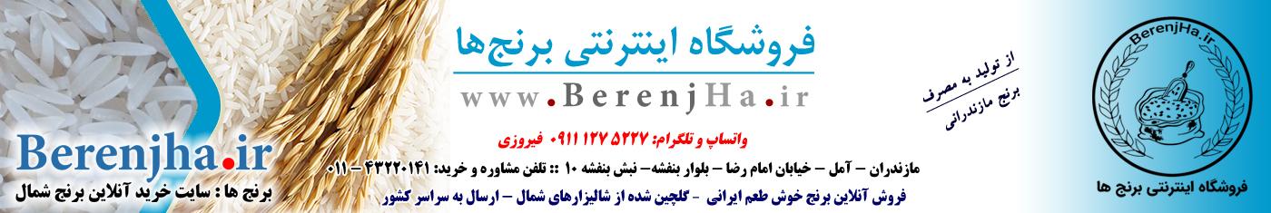 فروشگاه اینترنتی برنج ها، فروش مستقیم برنج شمال www.BerenjHa.ir
